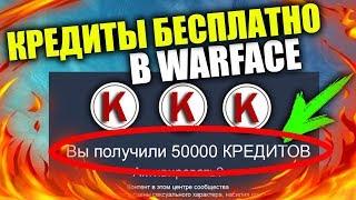 Как заработать кредиты в Warface в 2018 году?15 ТЫСЯЧ КРЕДИТОВ ЗА МЕСЯЦ ИГРЫ В ВАРФЕЙС!!!