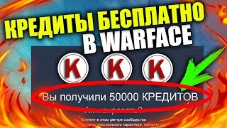 Читы Варфейс +++ Мини Халява от Панды WF ------ 2018