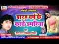 Barah Baras Ke Kaanch Umariya || Radhe Shyam Rasiya || Latest Bhojpuri Song 2017 || Neelam Cassettes