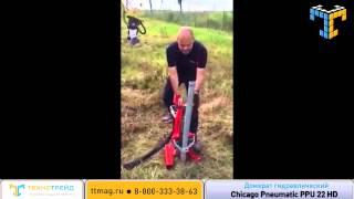 Гидравлический копер Chicago Pneumatic PDR 75 RV | Домкрат гидравлический Chicago Pneumatic PPU 22(, 2015-08-01T09:21:41.000Z)