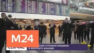 видео Праздничный флешмоб устроили музыканты оркестра МВД России в аэропорту «Внуково»