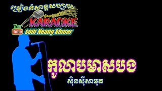 khmer song, karaoke khmer ,កូលាបមាសបង,អារុក្ខអារក្ស អ្នកតាម្ចាស់ព្រៃ ភ្លេងសុទ្ធ