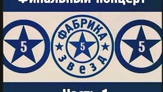 Скачать Фабрика звёзд 5 Финальный концерт Часть 1 HD 12