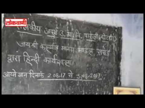 पारोली भीलवाड़ा में हिंदी की कार्यशाला का आयोजन भीलवाड़ा लोकवाणी न्यूज चैनल पर प्रसारित खबर