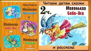 МАЛЕНЬКАЯ БАБА ЯГА 2 часть Отфрид Пройсвер читает Юрий Лазарев