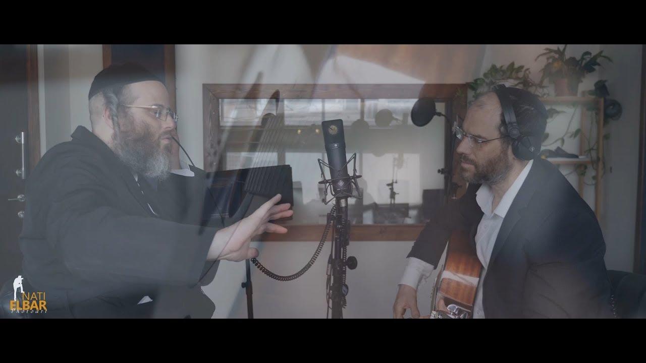 דודי קאליש & אהרן רזאל - אחותנו | Dudi Kalish & Aaron Razel - Achotenu