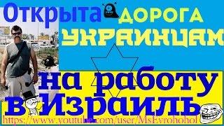 Украинцам# легальная работа# Израиль#(Открыта дорога украинцам# для легальной работы# в Израиле#. Вчера 16 ноября 2016 года Верховная Рада ратифициро..., 2016-11-17T22:46:51.000Z)