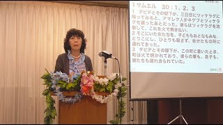 混沌(Chaos)から恵みへ!Vol.2・松澤富貴子牧師・ワードオブライフ横浜