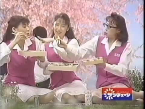 サンチェーン行楽ご予約弁当 CM 1990/04
