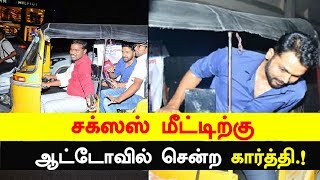 Karthi Travels In Auto For Success Meet Of KKS! | Karthi | Kadai kutty Singam