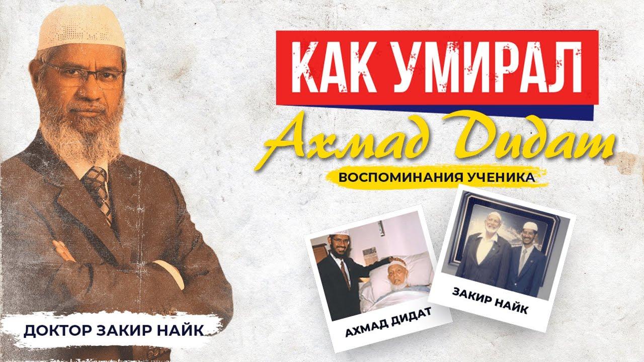 Как умирал Ахмад Дидат? - Воспоминания ученика Закира Найка