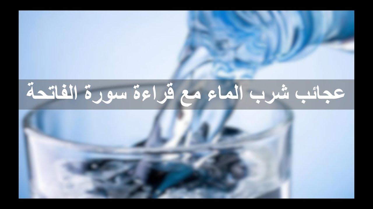 عجائب شرب الماء مع قراءة سورة ال�اتحه