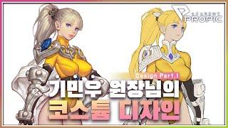 [PROPIC] 기민우 원장님 코스튬 디자인 방송