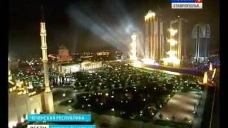 Мировые знаменитости поздравили Грозный с Днем города