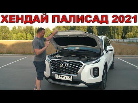 ХЕНДАЙ ПАЛИСАД 2021 ( Hyundai Palisade ) - ОГРОМНЫЙ КРОССОВЕР от 3.5 МИЛЛИОНОВ