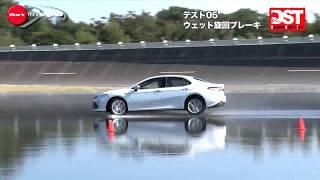 フォルクスワーゲン パサート GTE アドバンス VS トヨタ カムリ G レザーパッケージ(ウェット旋回ブレーキ編)【DST♯113-05】