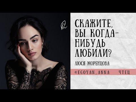 Anna Egoyan. Люся Моренцова - «Скажите, Вы когда-нибудь любили?»