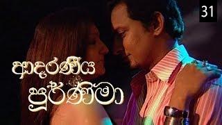 Adaraniya Purnima | Episode 31 (ආදරණීය පූර්ණිමා) Thumbnail