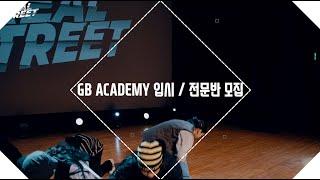 2021 지비아카데미 댄스전문 입시반 모집 | 대전댄스학원 | 대전오디션 | 입시 | 실용댄스 | @대전 GB ACADEMY댄스 오디션 학원