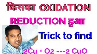 oxidation and reduction in hindi | oxidation numbers | oxidising agent | reducing agent | redox rxn