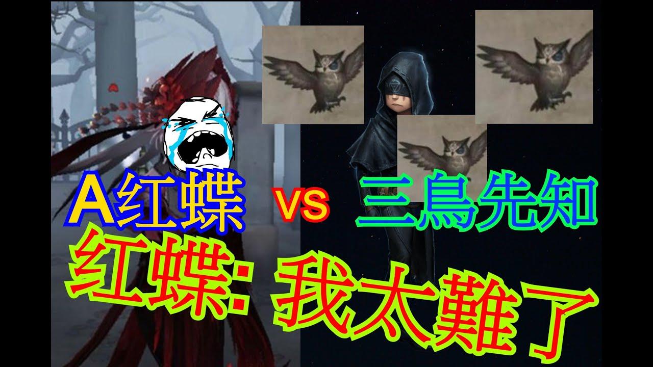 【第五人格】三鳥先知大戰A牌紅蝶 - YouTube