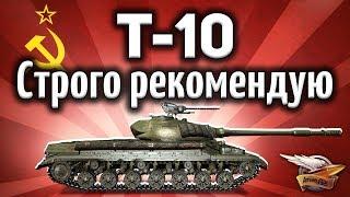 Т-10 - Строго рекомендую - Гайд