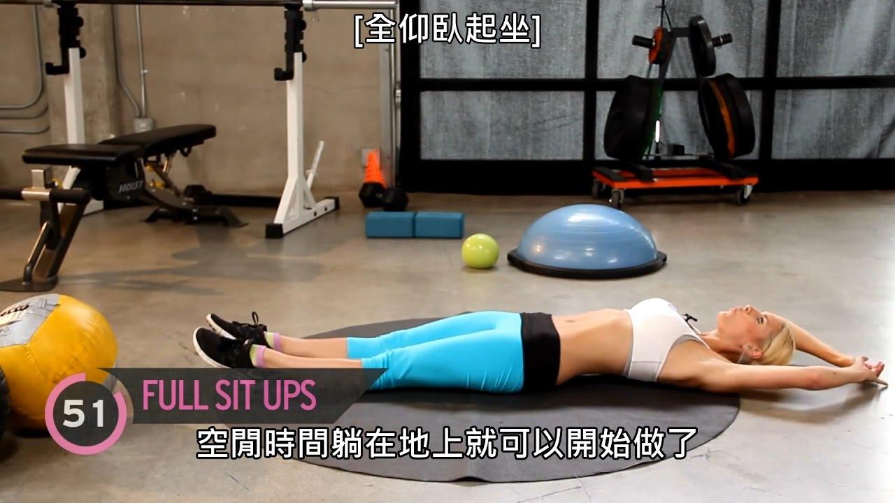 5分鐘腹部訓練 | 如何消除腹部脂肪 (中文字幕) - YouTube