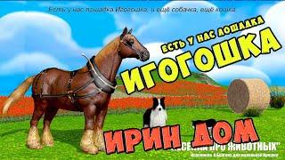 Есть у нас лошадка ИГОГОШКА, развивающий мультфильм-песенка для малышей