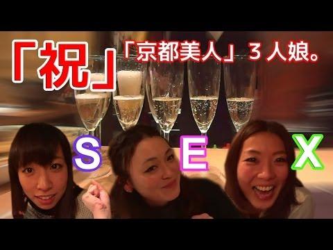 【京都】京都美人3人娘。お祝い~「京家きよみず」木屋町店~