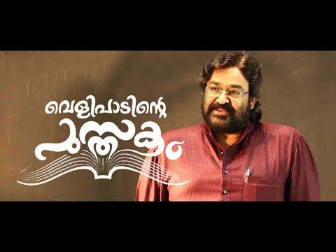 Velipadinte Pusthakam | Preview | Mohanlal, Reshma Anna Rajan , Lal Jose