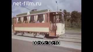 1988. Ретро-трамвай в Риге