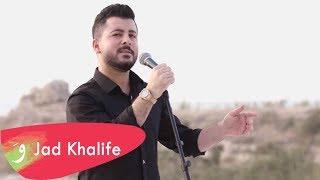 Jad Khalife - Ra7 Terja3i [Cover] / جاد خليفة و وجاد جنيو - رح ترجعي