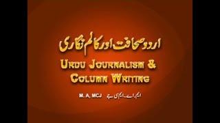 IMC, MANUU_Urdu Sahafat aur Column nigari_M.A. JMC_1st Year