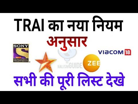 JG TRAI Update: List of All Broadcasters with Channels & Ala Carte Price | TRAI New Rule | Must W.