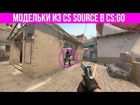 Вернул Counter-Strike Source в CS:GO