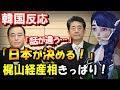 【韓国の反応】「日本が決める!」梶山経産相、韓国にきっぱり「その場で結論が出ることは無い」日韓局長級対話