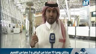 مراسل الإخبارية: أكثر من 200 راكب في الرحلة الأولى لـ قطارسار من الرياض إلى القصيم اليوم الأحد