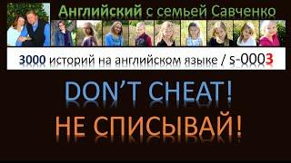 Английский язык / s-0003 / рассказы на английском с переводом / английский с семьей Савченко