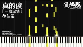 徐佳瑩 Lala – 真的傻 鋼琴版 電教學影「一吻定情」主題曲 Piano Tutorial