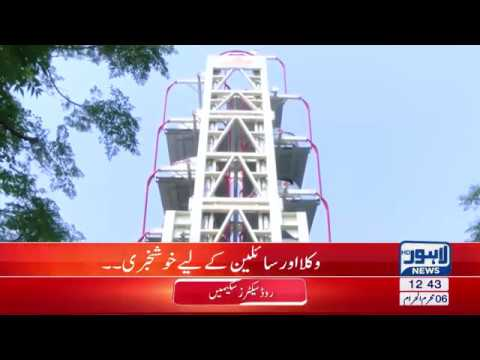 Car lift parking turns operational in Lahore High Court