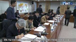 인천시, 인천관광상품 선도여행사와 관광 활성화 업무협약…
