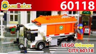 ЛЕГО сити Мусоровоз 60118 обзор Lego City Garbage Truck [музей GameBrick](Обзор набора 2016 года из серии лего сити Мусоровоз LEGO 60118 Новые видео от первого в России музея LEGO. Подпишись..., 2016-03-29T10:59:56.000Z)