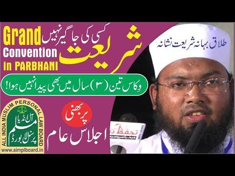 Important Speech-Grand Convention in Parbhani-Talaq Bahana Shariat Nishana-Maulana Umrain Mahfooz DB