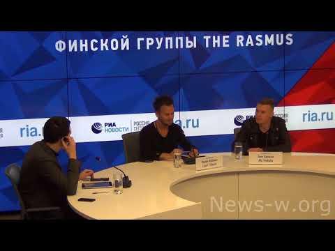 THE RASMUS press conference - Moscow, Rossiya Segodnya 29.01.2018