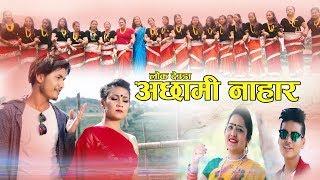 New Deuda Song 2075/218 | Achhami Nahar - Sobha Thapa & Kamal Kshetri Ft. Puspa/Hemani