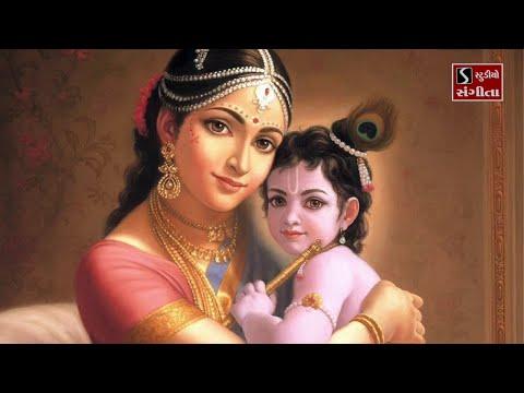 Nand Bava Ne Maata Jasodaji Saambhre - Mamta Moti Maari Rahi Gayi Gokul Ma - Krishna Bhajan