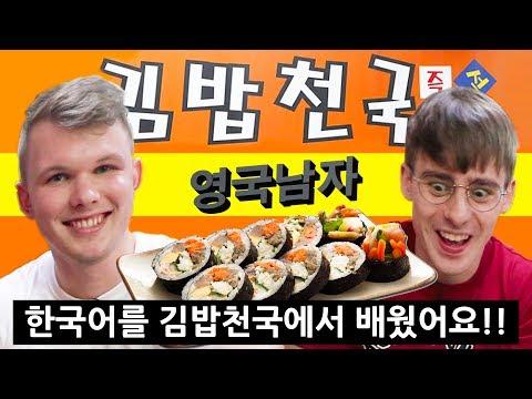 How did Josh and Dan learn Korean?! KIMBAB HEAVEN!!