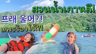 태국소녀의 한국 수상레저 뽀개기! 반응은?! เที่ย…