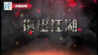 Wan Kuok Koi em entrevista à Next Media thumbnail