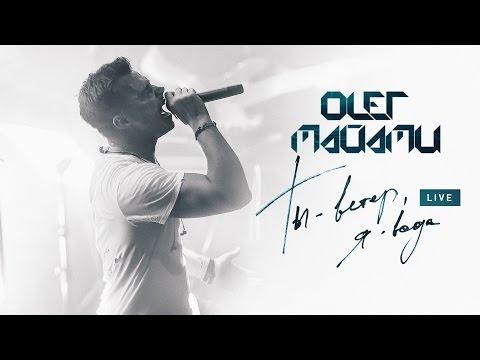 Олег Майами – Ты ветер, я вода (Live) thumbnail